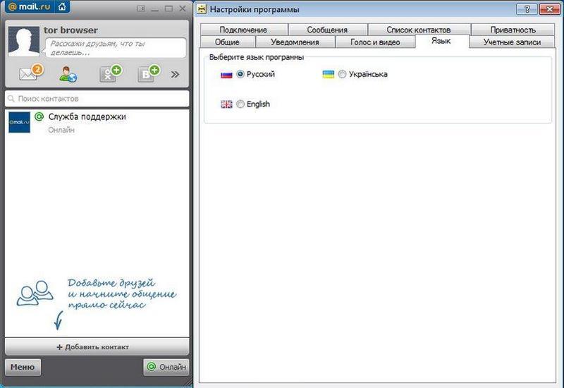 почта в tor browser