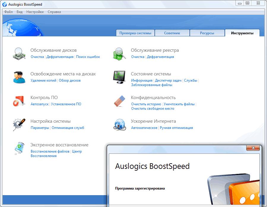 programma-dlya-uskoreniya-raboti-kompyutera-na-russkom